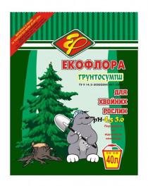 Грунт для хвойних рослин Екофлора, 40л